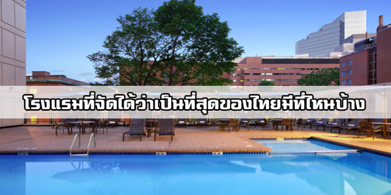 โรงแรมที่จัดได้ว่าเป็นที่สุดของไทยมีที่ไหนบ้าง